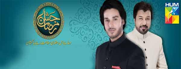 Jashn e Ramazan hum tv