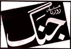 Jang Logo