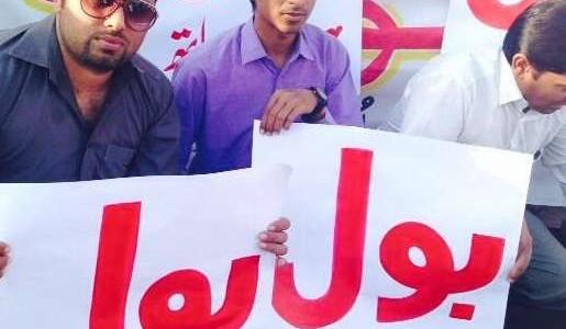 Bol news protest
